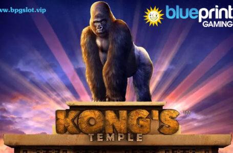 รีวิว Kong's Temple สล็อตออนไลน์ ค่าย Blueprint